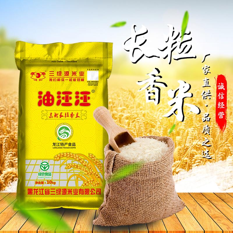 东北长粒香米(编织袋)