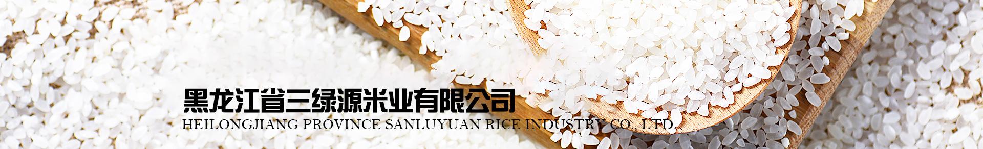 长粒香大米